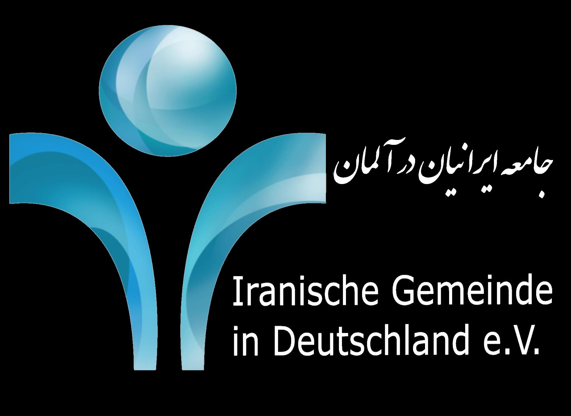 جامعه ایرانیان در آلمان